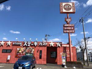 ステーキガスト  須賀川店