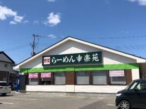 幸楽苑  須賀川店