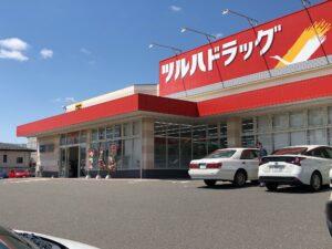 ツルハドラッグ  須賀川西店