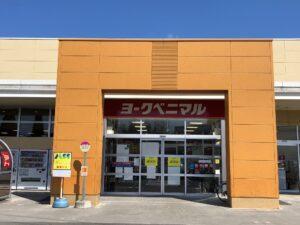 ヨークベニマル  須賀川西店